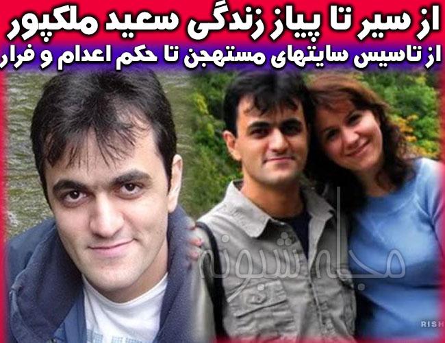 سعید ملکی کیست؟ بیوگرافی و فرار سعید ملکی به کانادا + جرم سعيد ملکي