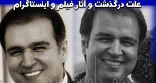 سجاد کریمی دستیار کارگردان درگذشت | بیوگرافی و اینستاگرام سجاد کریمی