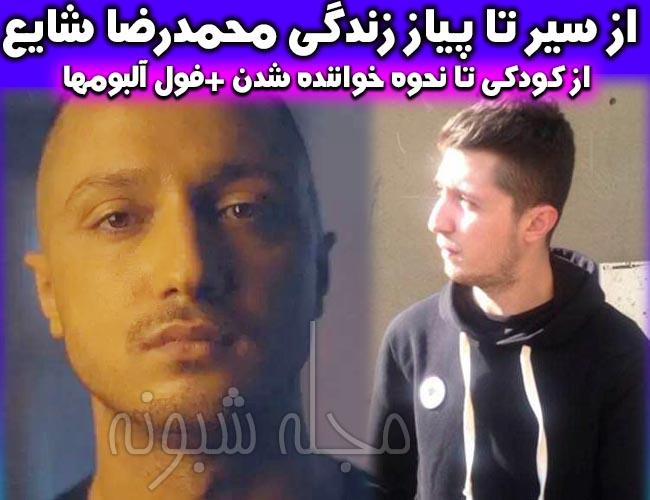 محمدرضا شایع خواننده رپ | بیوگرافی و عکس های محمدرضا شایع رپر و همسرش