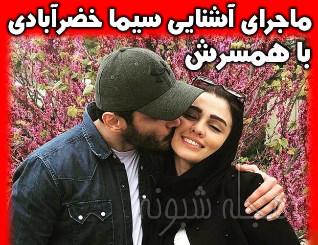 عکس های سیما خضرآبادی و همسرش سهیل تیرگر