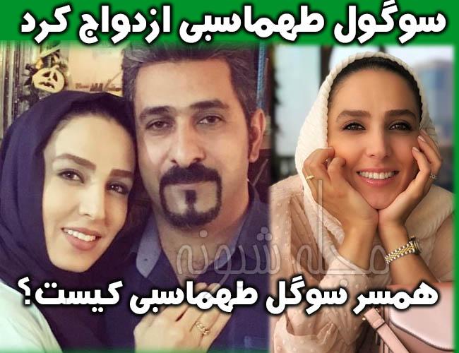 سوگل طهماسبی ازدواج کرد | همسر سوگول طهماسبي کیست؟