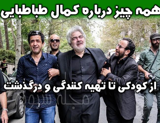 درگذشت سيد کمال طباطبايي تهیه کننده پدر علی طباطبایی
