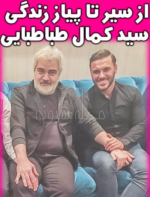 سید کمال طباطبایی تهیه کننده | بیوگرافی و علت درگذشت کمال طباطبایی و همسرش