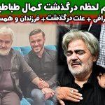 کمال طباطبایی تهیه کننده بیوگرافی و علت درگذشت