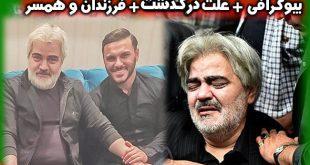 کمال طباطبایی تهیه کننده | بیوگرافی و علت درگذشت کمال طباطبایی و همسرش