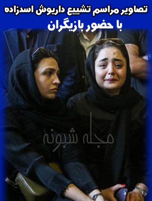 حضور هنرمندان و بازیگر در مراسم تشییع جنازه داریوش اسدزاده