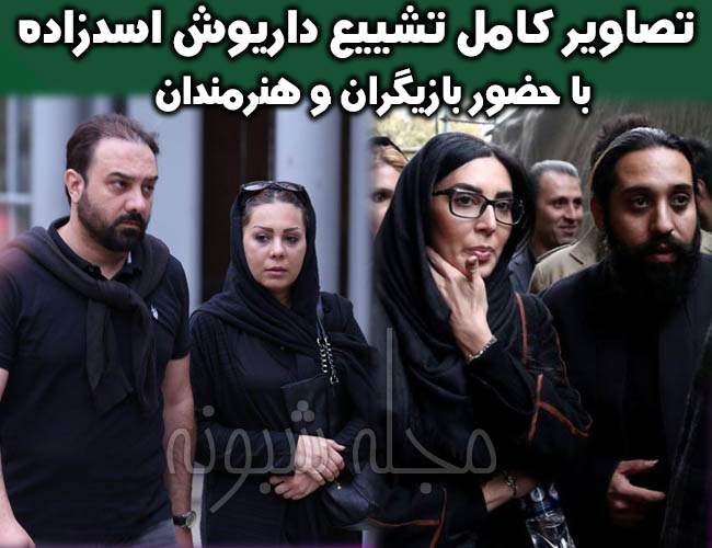 مراسم تشییع داریوش اسدزاده با حضور هنرمندان + تشییع پیکر داریوش اسدزاده
