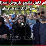 مراسم تشییع داریوش اسدزاده با حضور هنرمندان + تصاویر و فیلم