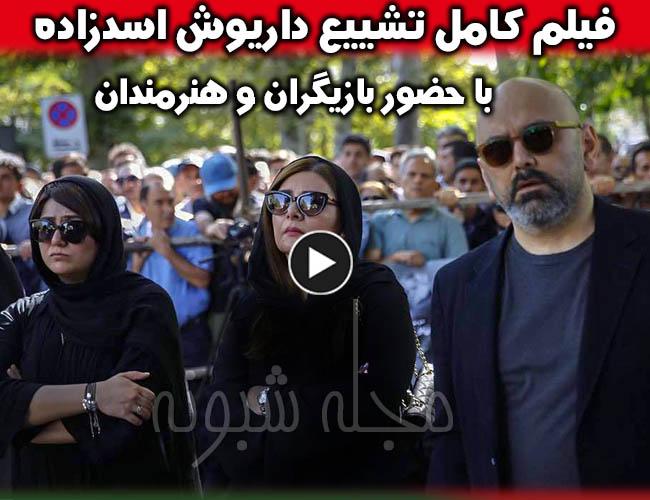 مراسم تشییع پیکر داریوش اسدزاده بازیگر با حضور هنرمندان + تشیع داریوش اسدزاده