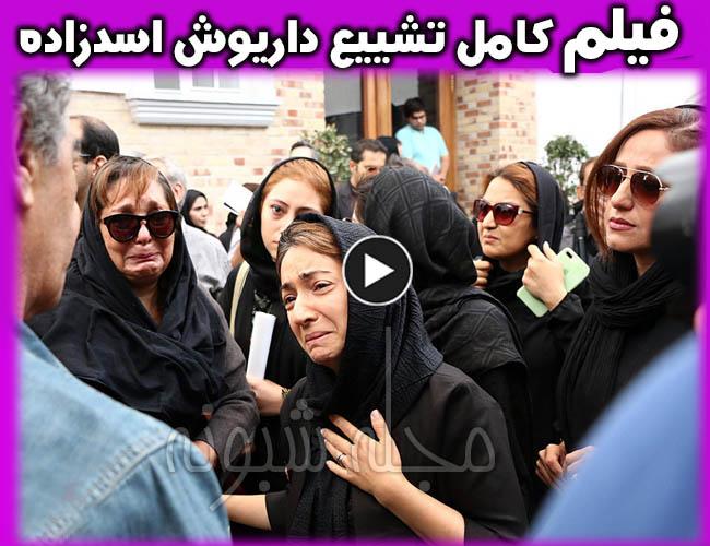 مراسم تشییع جنازه داريوش اسدزاده بازیگر با حضور هنرمندان + تصاویر و فیلم