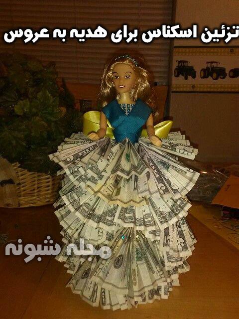 آموزش تزیین پول و اسکناس برای عیدی و هدیه دادن به عروس