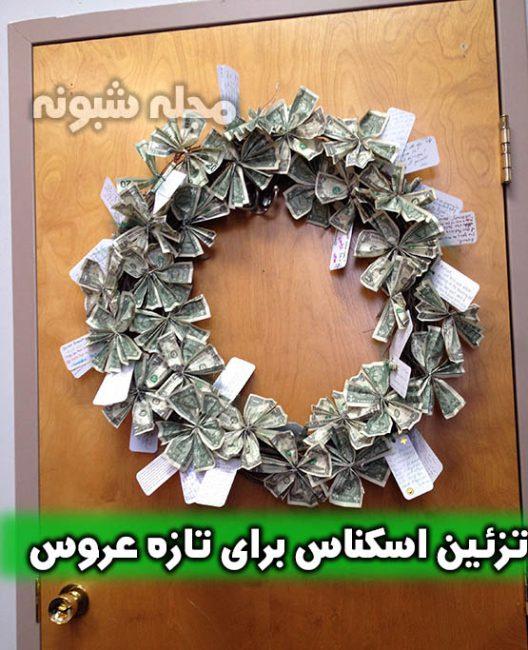 آموزش تزیین پول و اسکناس برای عیدی و هدیه دادن به تازه عروس
