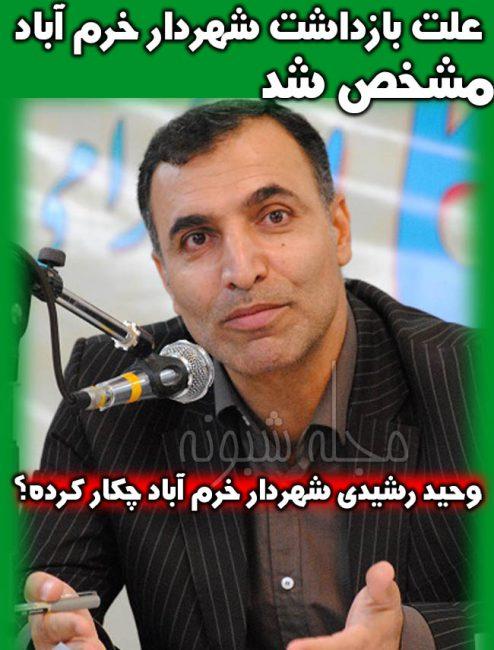علت و دلیل دستگیری وحید رشیدی شهردار خرم آباد