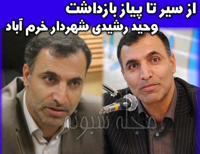 وحید رشیدی شهردار خرم آباد کیست؟ اتهامات و علت بازداشت شهردار خرم آباد