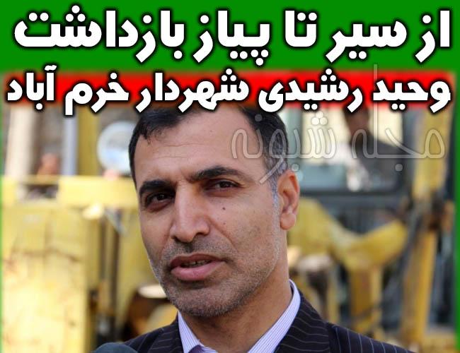 وحید رشیدی شهردار خرم آباد کیست؟ اتهامات و دلیل بازداشت شهردار خرم آباد