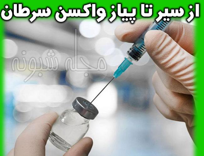 """واکسن و آمپول سرطان ImmuneFx ساخته شد + """"واکسن و داروی ضد سرطان"""""""