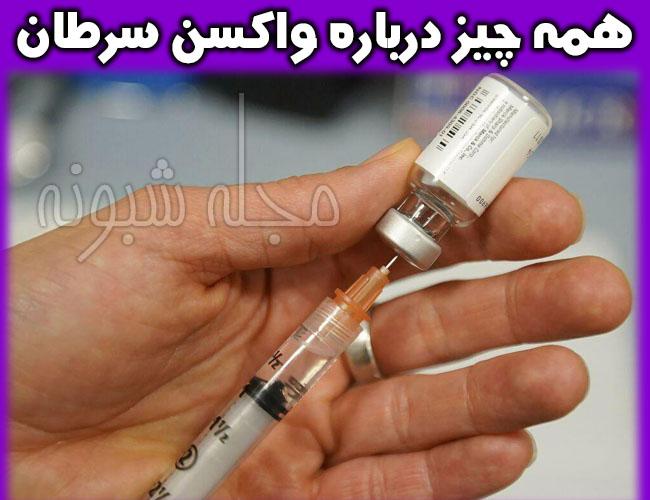 """واکسن سرطان ImmuneFx ساخته شد + """"خرید واکسن و داروی ضد سرطان"""""""