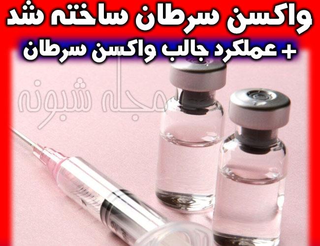 """واکسن سرطان ImmuneFx ساخته شد + """"واکسن و داروی ضد سرطان"""""""