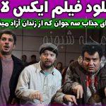 دانلود فیلم ایکس لارج با لینک مسقیم