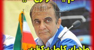هاشم یکه زارع کیست؟ علت برکناری و بازداشت هاشم یکه زارع مدیرعامل سابق ایران خودرو