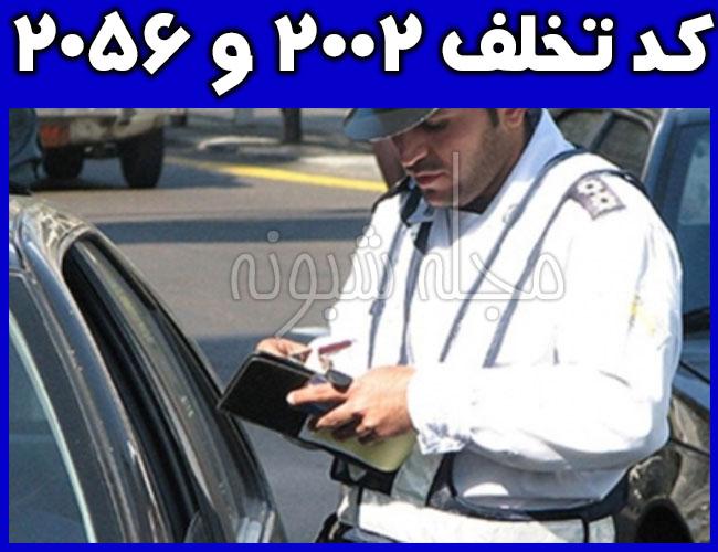 کد تخلف و جریمه 2002 و 2056 راهنمایی و رانندگی مربوط به چیست؟ مبلغ