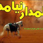تسلیت شهادت حضرت عباس حضرت ابوالفضل