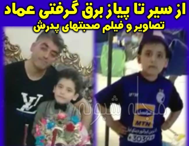 عماد صفی یاری و پدرش | مرگ برق گرفتگی عماد پسر 6 ساله در ورزشگاه آزادی