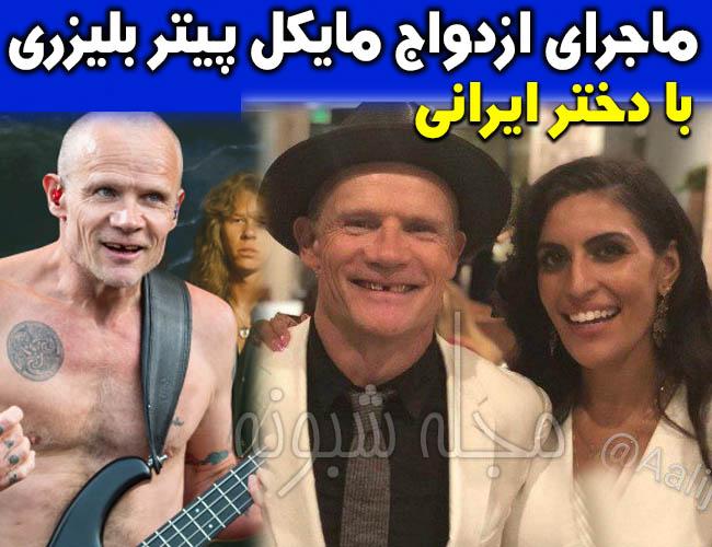 مایکل پیتر بلیزری کیست؟ | فیلم ازدواج و عروسی مایکل پیتر بلیزری با دختر ایرانی