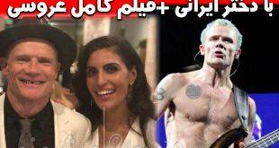 مایکل پیتر بلیزری بیوگرافی | فیلم ازدواج و عروسی مایکل پیتر بلیزری با دختر ایرانی