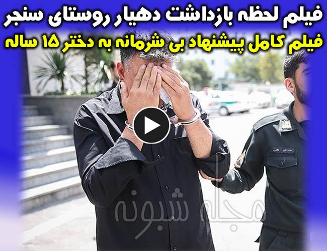 دهیار روستای سنجر دزفول بازداشت شد | محسن خیره کش دهیار روستای سنجر کیست؟