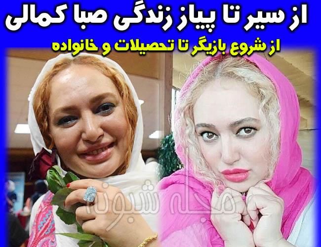 صبا کمالی بازیگر   بیوگرافی و عکس های صبا کمالی و همسرش +ماجرای ازدواج