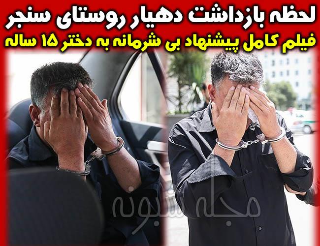 بازداشت محسن خیره کش دهيار روستای سنجر دزفول | فیلم پیشنهاد جنسی به دختر 15 ساله