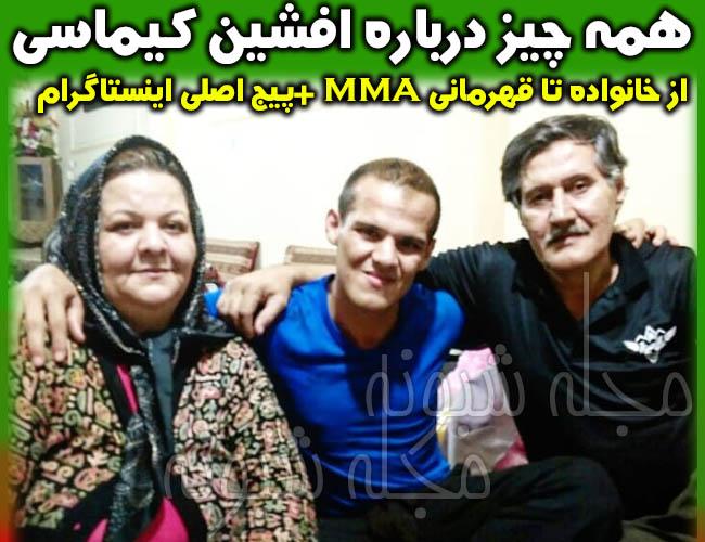 عکس افشین کیماسی خانواده اش   پدر و مادر افشین کیماسی
