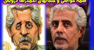 احمدرضا درویش | بیوگرافی احمدرضا درویش کارگردان فیلم رستاخیز +همسرش