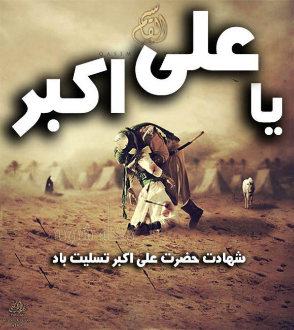 عکس تسلیت شهادت حضرت علی اکبر 99 برای استوری هشتم محرم