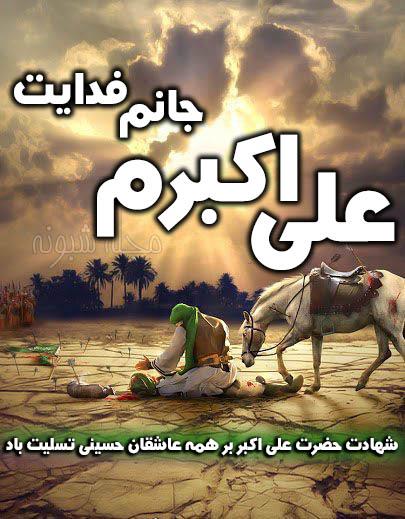 متن تسلیت شهادت حضرت علی اکبر ع | پیامک و عکس شهادت حضرت علی اکبر