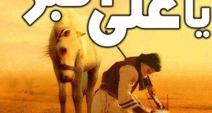 تسلیت شهادت حضرت علی اکبر