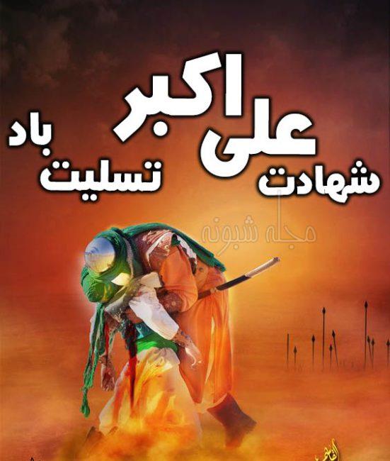 عکس پروفایل تسلیت شهادت حضرت علی اکبر ع + استوری و عکس نوشته