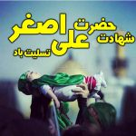 متن تسلیت شهادت حضرت علی اصغر (ع) 1400 +عکس استوری