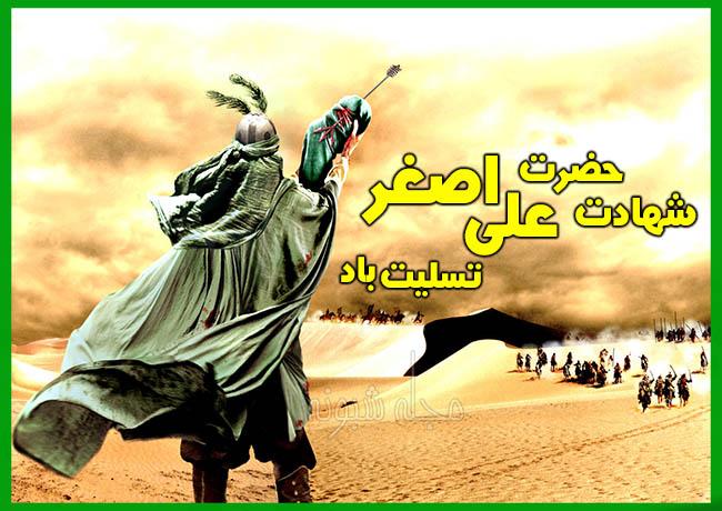 پروفایل تسلیت شهادت حضرت علی اصغر ع 99 + عکس استوری و استیکر