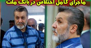 علی دیواندری مدیرعامل سابق بانک ملت کیست؟ بیوگرافی و اتهامات و دادگاه علی دیواندری