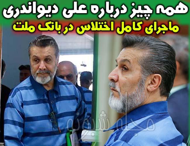 علی دیواندری مدیرعامل بانک ملت کیست؟ بیوگرافی و اتهامات و دادگاه علی دیواندری
