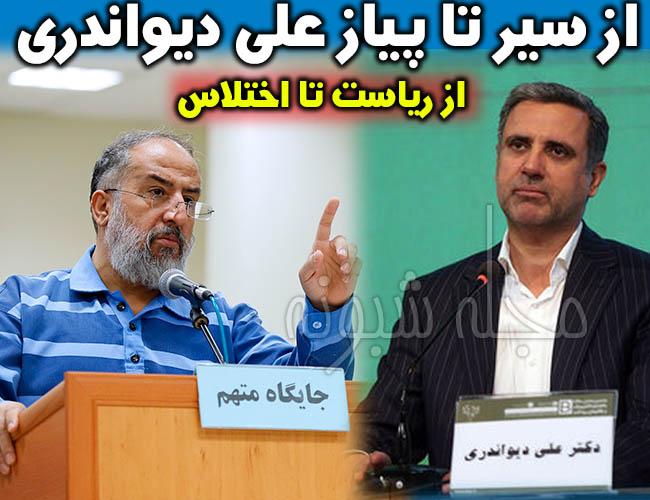 علی دیواندری بانک ملت کیست؟ بیوگرافی و اتهامات و دادگاه علي ديواندري