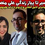 علی منصور همسر ترانه علیدوستی کیست؟