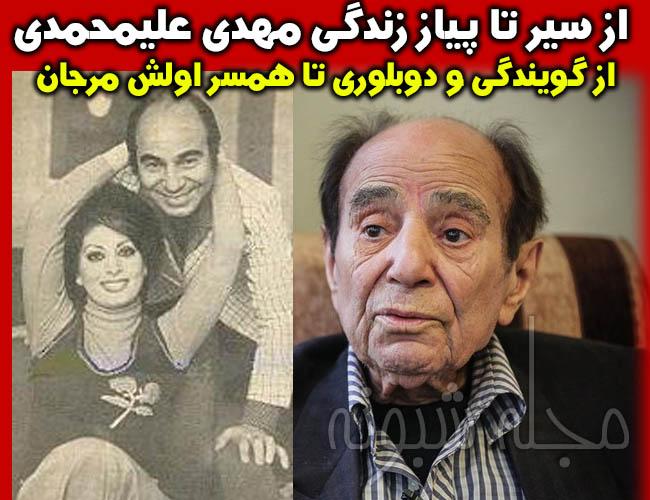 مهدی علیمحمدی دوبلور و گوینده رادیو و همسرش مرجان