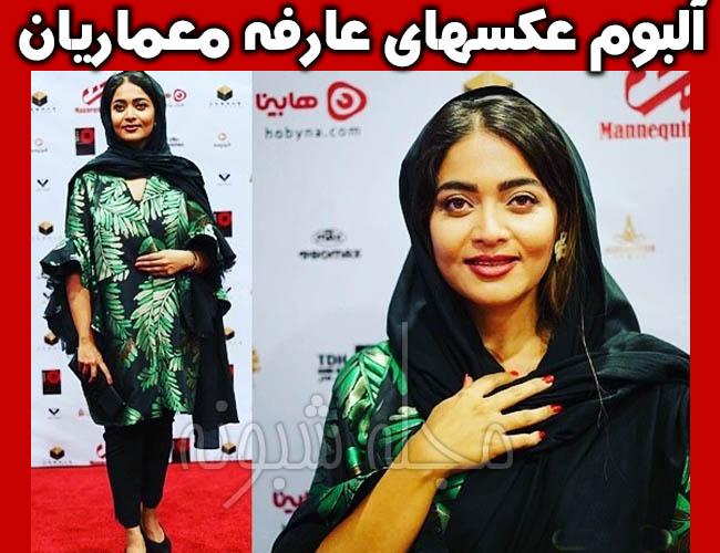 عارفه معماریان | بیوگرافی و عکس های بازیگر نقش بهار صوفیان و خواهر کاوه در سریال مانکن