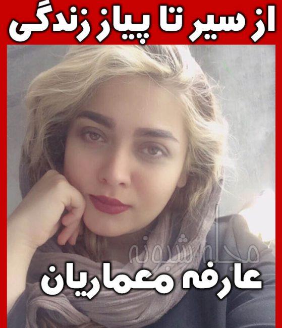 اینستاگرام عارفه معماریان بازیگر و همسرش