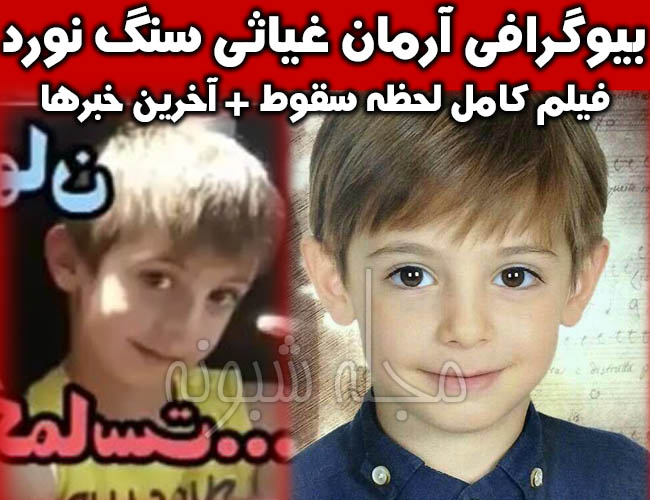 درگذشت آرمان غیاثی سنگ نورد 8 ساله اصفهانی در کما