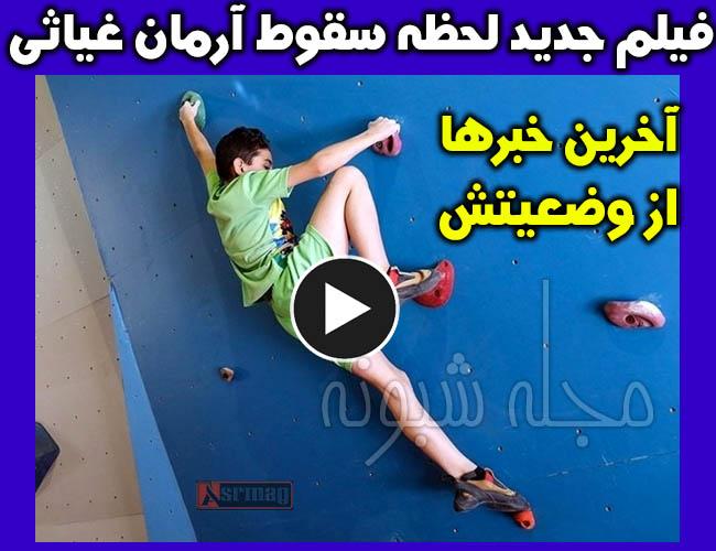 آرمان غیاثی سنگ نورد در کما | سقوط آرمان غیاثی در مسابقات سنگ نوردی اصفهان