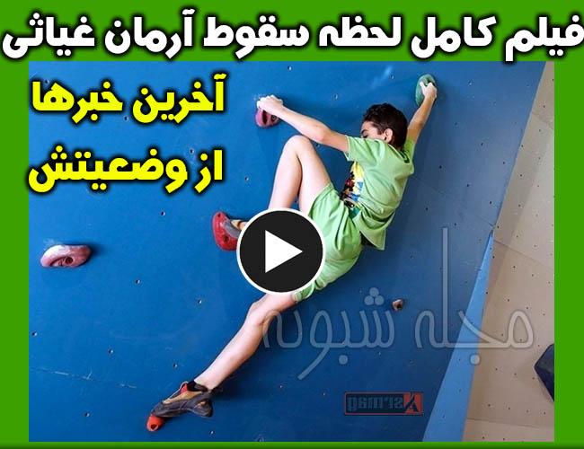 آرمان غياثي سنگ نورد در کما | سقوط آرمان غیاثی در مسابقات سنگ نوردی اصفهان